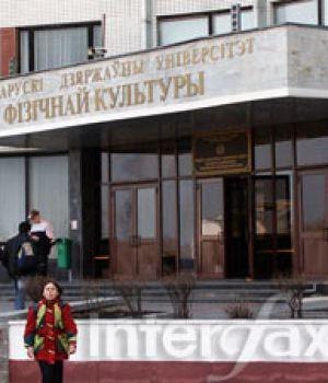 Университет БГУФК