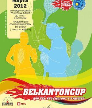 BelkantonCup 2012. Для тех, кто смотрит в будущее!