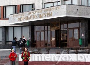 Белорусский Государственный Университет Физкультуры