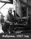 Фабрика Yonex, 1957 год