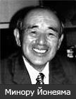 Минору Йонеяма, основатель Yonex